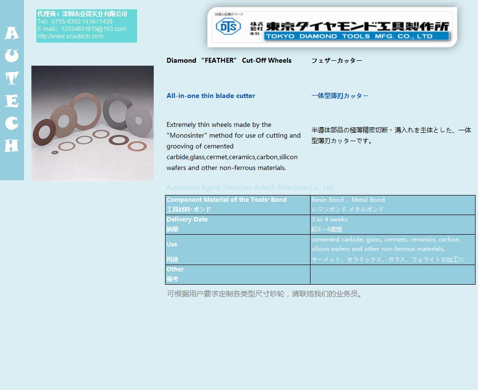 进口金刚石工具 日本东京牌CBN切槽切断刀轮适用于半导体加工 TOKYO DIAMOND TOOLS