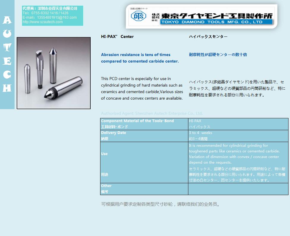 进口金刚石砂轮 日本东京牌陶瓷结合剂抛光轮适用石英玻璃等加工 TOKYO DIAMOND WHEEL