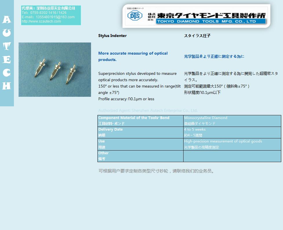日本DTS东京牌光学制品高精密测试计压子 TOKYO DIAMOND WHEEL