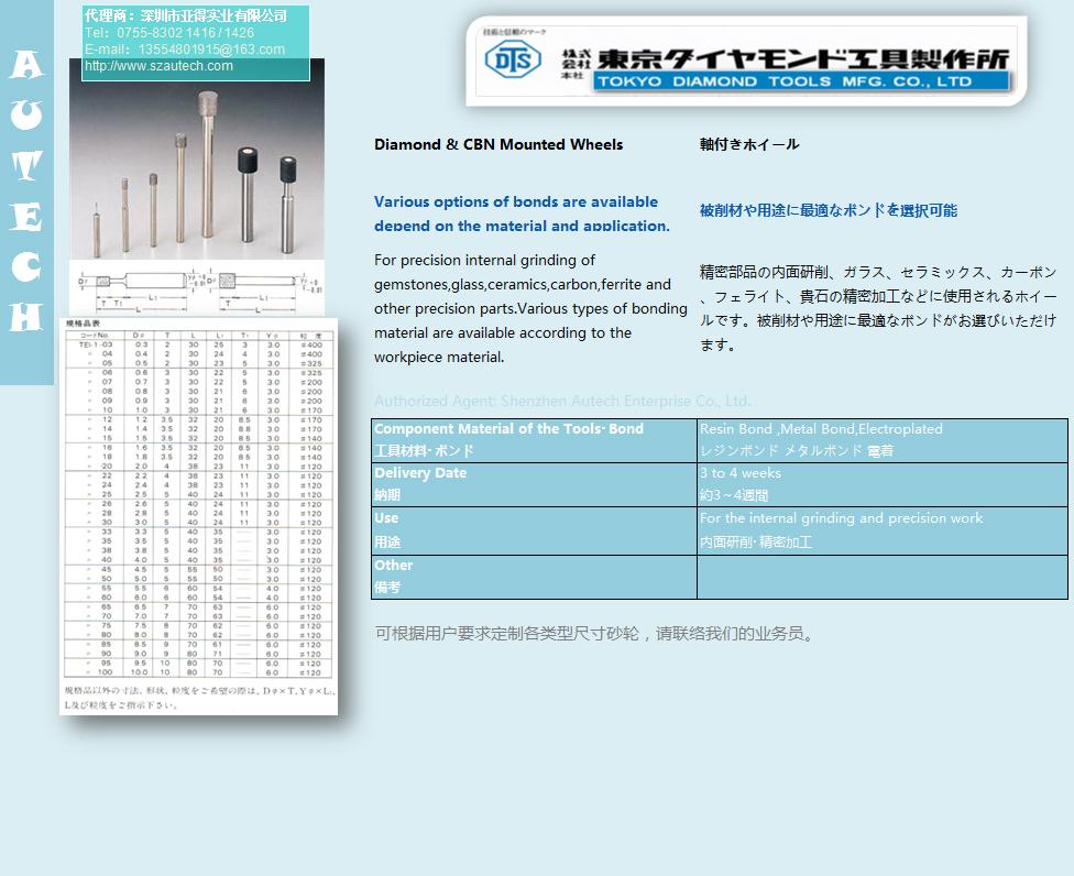 日本DTS东京牌金属结合剂砂轮 TOKYO DIAMOND METAL BOND WHEEL