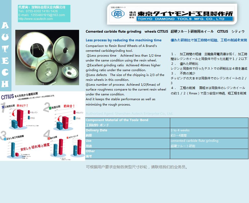 日本DTS东京牌超硬重研削砂轮 TOKYO DIAMOND CITIUS WHEEL