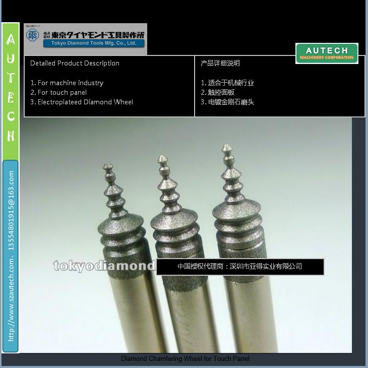 进口金刚石工具 日本东京牌电镀倒角磨棒适用于蓝宝石玻璃加工用 TOKYO DIAMOND TOOLS