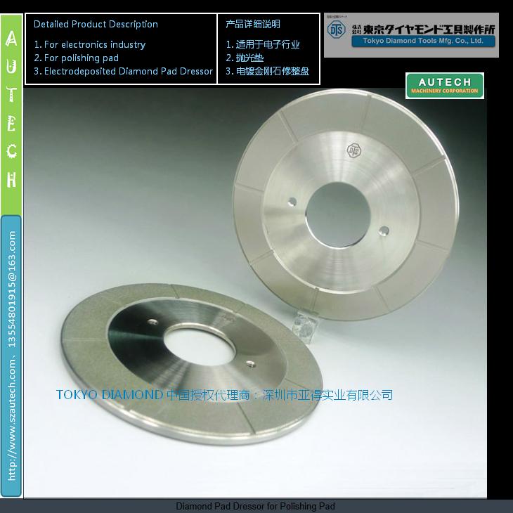进口金刚石工具 日本东京牌电镀修整盘适用于蓝宝石玻璃加工用 TOKYO DIAMOND TOOLS