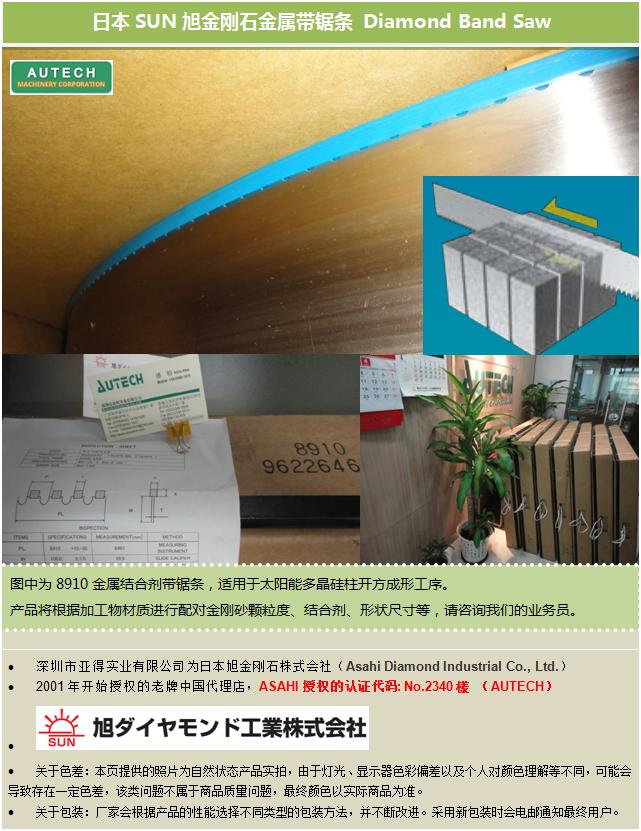 日本旭金刚石860D内圆切割刀片Asahi_Diamond_ID_Blade