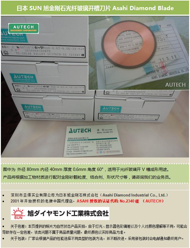 日本SUN玻璃开V槽用金属结合剂精密成型刀片太阳牌 V-TYPE METAL BOND BLADE