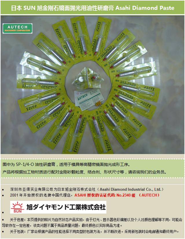 日本SUN精密抛光用1/4μm研磨膏 太阳牌 DIAMOND PASTE