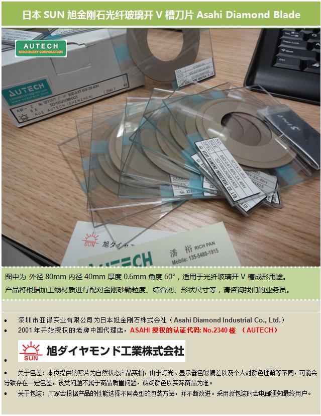 日本SUN玻璃开V槽用金属结合剂精密成型刀  太阳牌 V-TYPE METAL BOND BLADE
