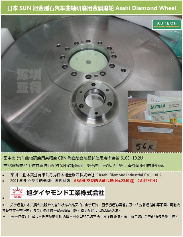 日本SUN 曲轴研磨用CBN陶瓷结合剂磨轮