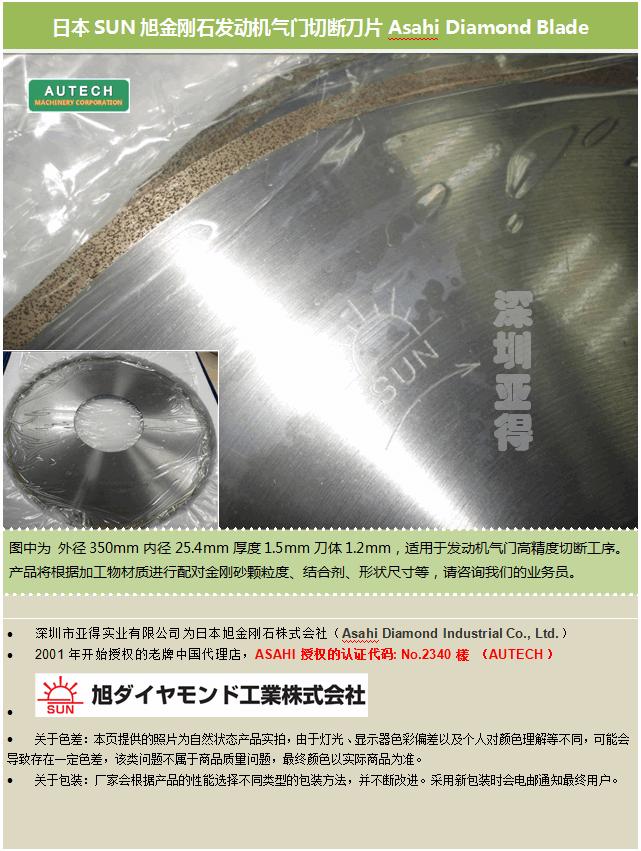 日本SUN发动机气门切断用金属结合剂精密刀轮 太阳牌 METAL BOND BLADE
