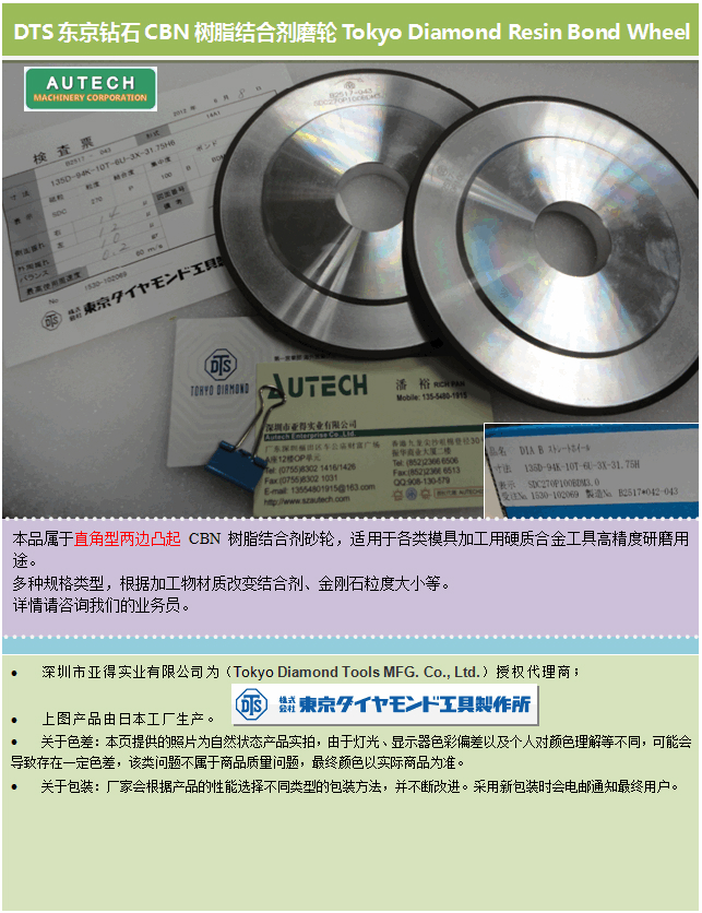 DTS东京钻石V槽金属结合剂磨轮 TOKYO DIAMOND Metal Bond Wheel