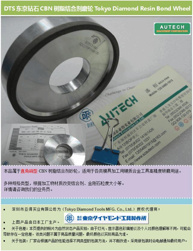 DTS东京钻石100D-45°斜角CBN磨轮 TOKYO DIAMOND CBN Wheel