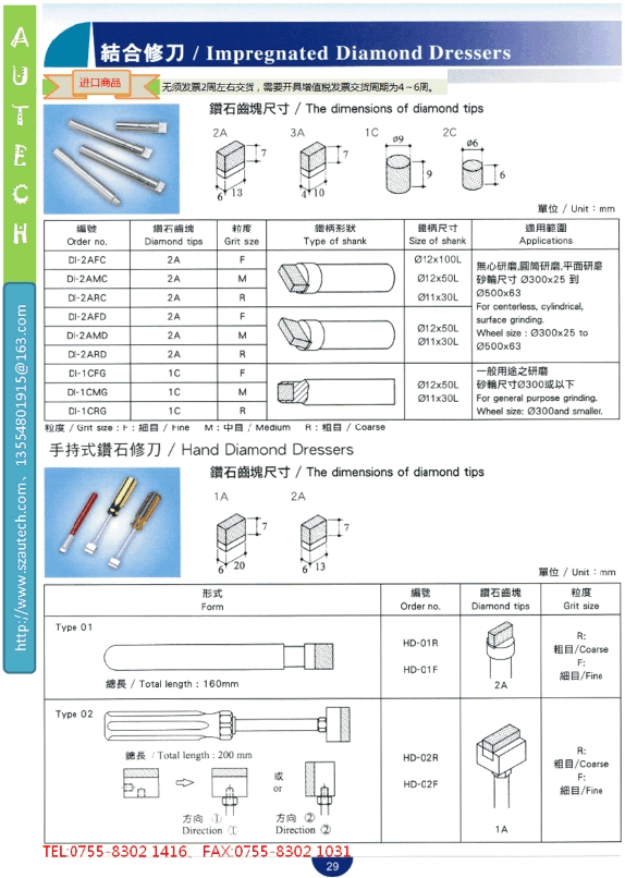 OEM 台湾产 结合修刀、手持式钻石修刀