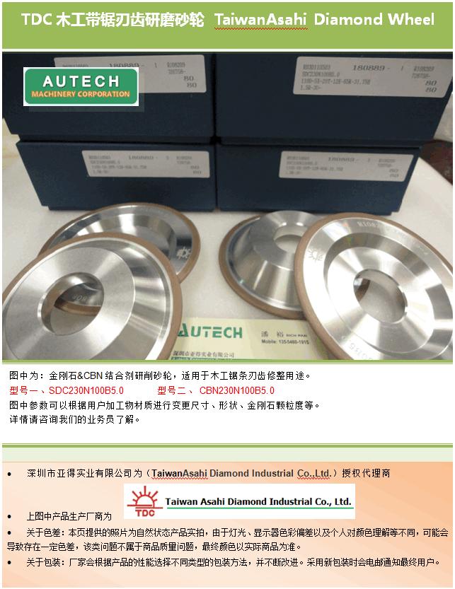 TDC木工带锯刃齿加工用200D树脂结合剂砂轮Taiwan Asahi Diamond Wheel