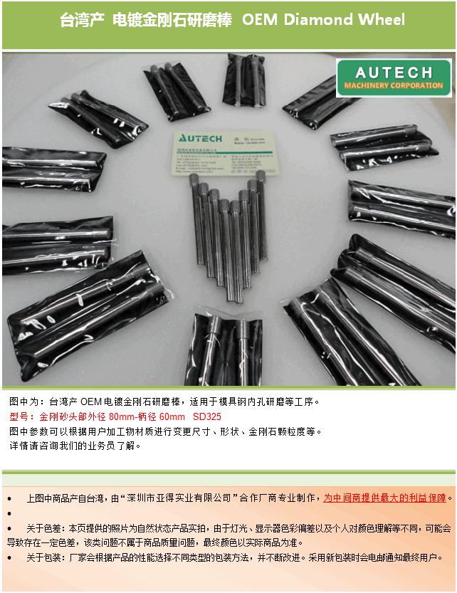 台湾产 OEM 电镀金刚石80D磨棒 OEM Diamond Tool