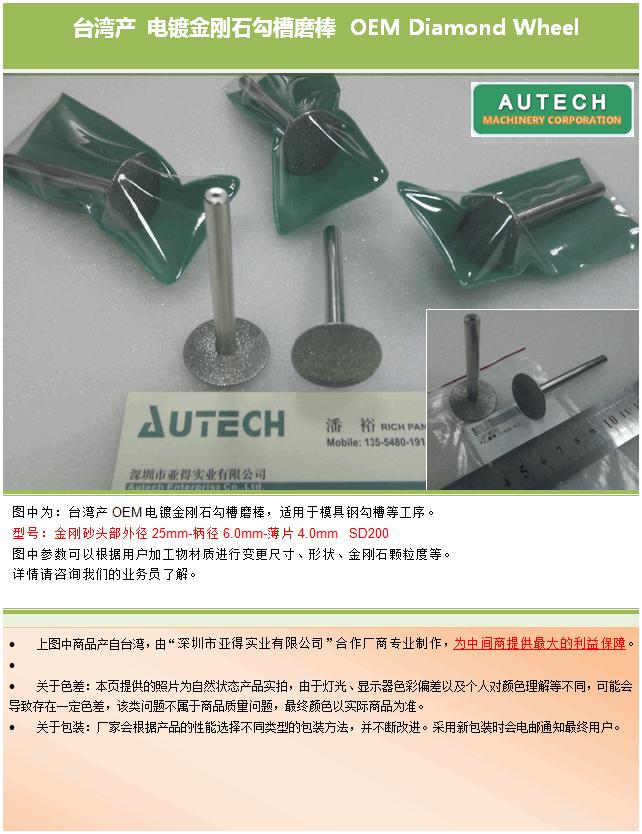 台湾产 OEM 电镀金刚石25D磨棒 OEM Diamond Tool