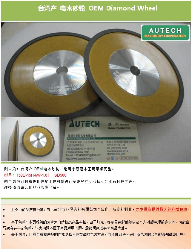 台湾产6A2树脂结合剂75D磨轮适用于硅棒OF倒边工序 OEM Diamond Wheel