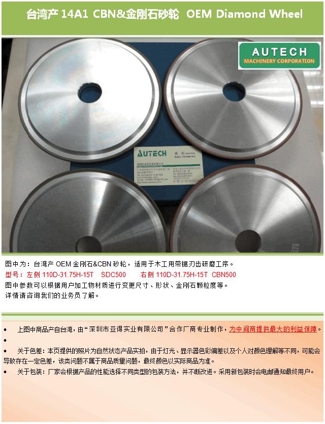 台湾产14A1型210D金刚石&CBN砂轮适用于木工带锯刃齿磨削 OEM Diamond Wheel