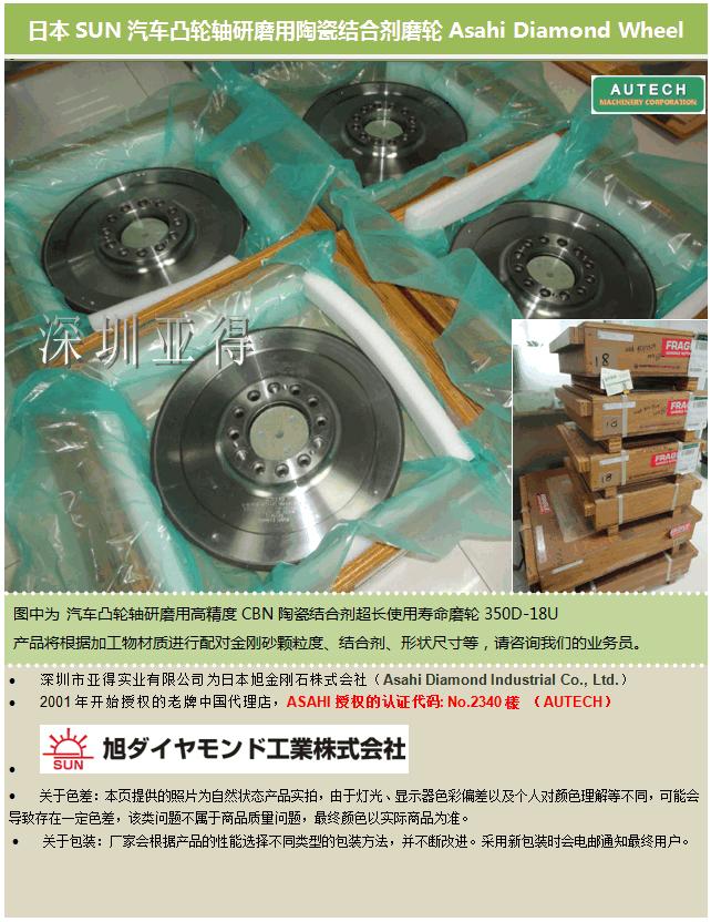 日本SUN凸轮轴精细研磨用高精度CBN陶瓷结合剂磨轮  太阳牌 CBN WHEELS