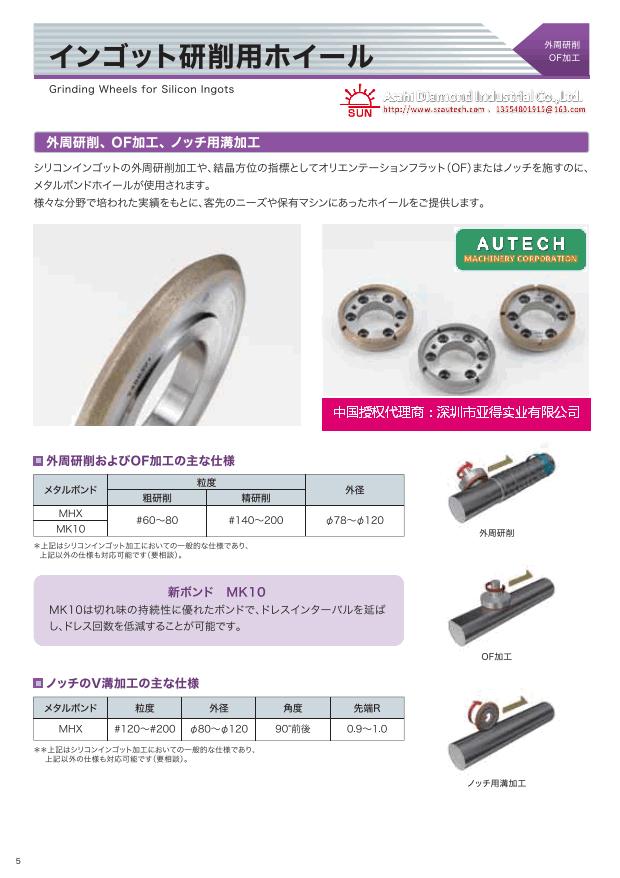 ASAHI DIAMOND WHEEL 太阳牌 单晶硅棒外周OF抛光以及开V型槽用途
