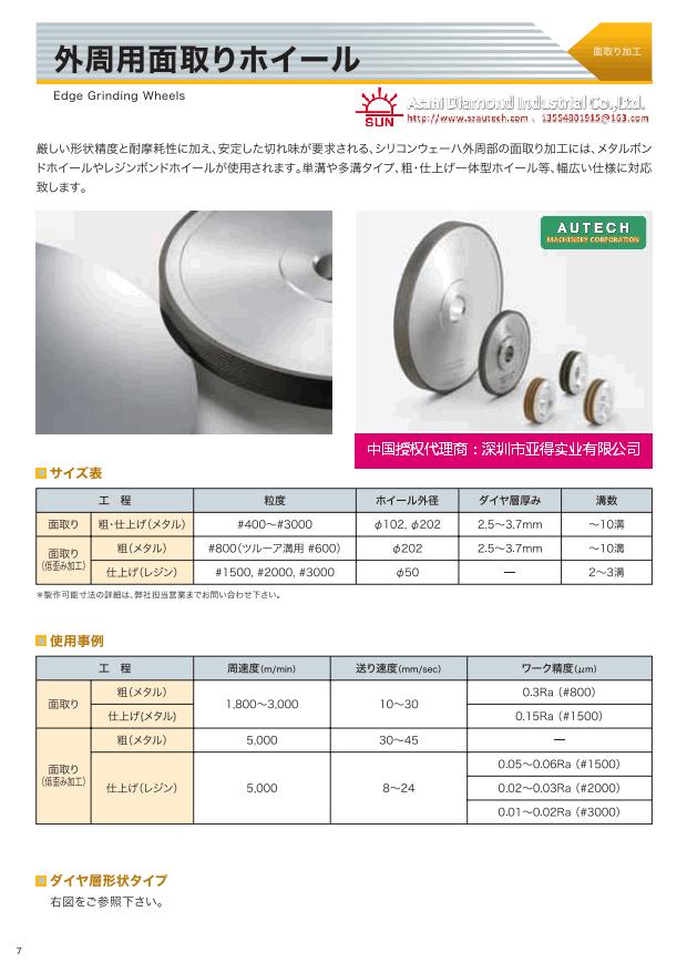 ASAHI DIAMOND WHEEL 太阳牌 单晶硅片外周倒角用金刚石倒角砂轮(树脂、金属、电镀)