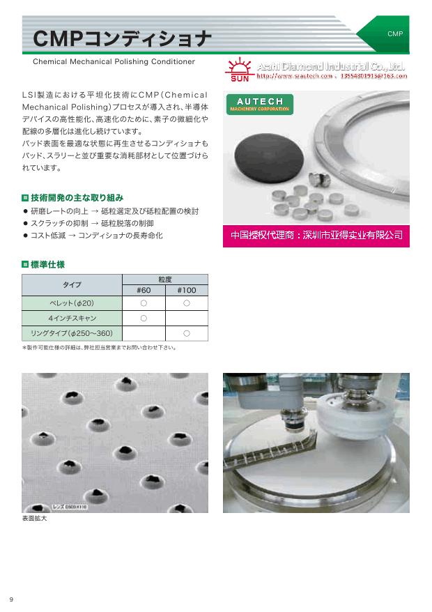 ASAHI DIAMOND WHEEL 太阳牌 CMP平坦化抛光工序