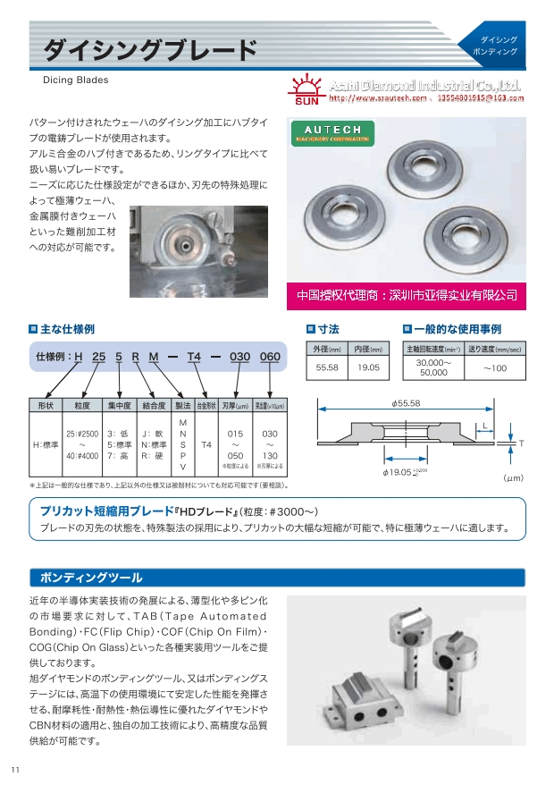 ASAHI DIAMOND WHEEL 太阳牌 晶片划片开槽 & 切断用电铸Hub刀片