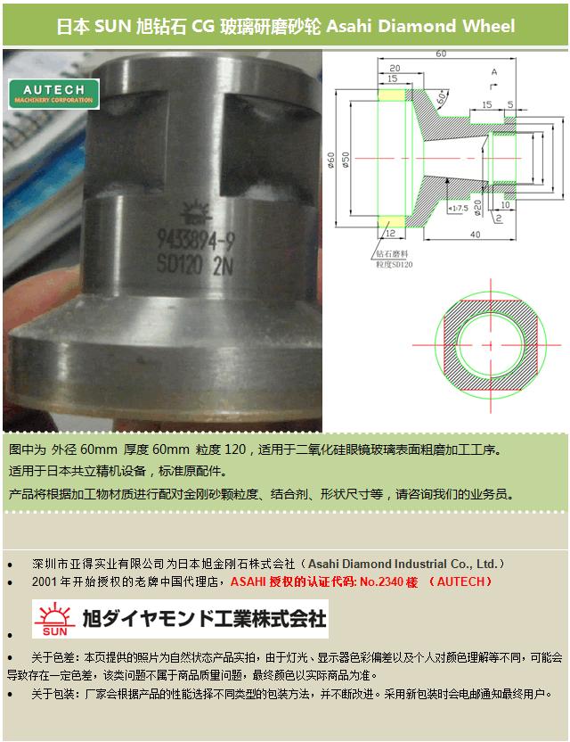 日本SUN精密测试平台花岗岩表面抛光用金属结合剂砂轮太阳牌METAL BOND WHEEL