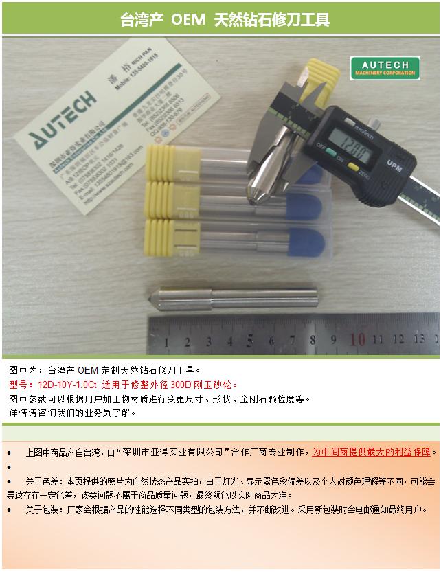 台湾OEM产天然单晶1.0Ct钻石制作OEM DIAMOND WHEEL