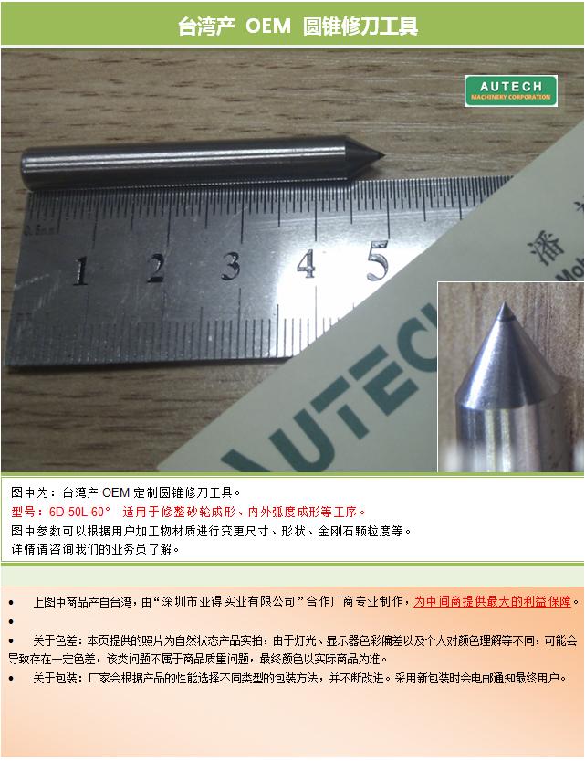 台湾OEM产6A2型GC砂轮采用日本GC粉制作OEM DIAMOND WHEEL