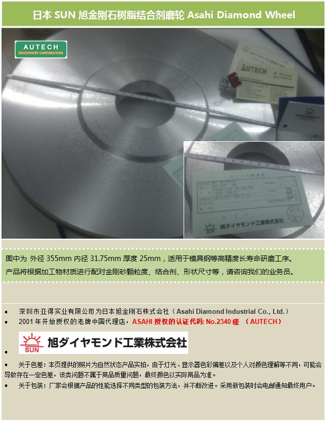 日本SUN 加工模具钢用355D25T15U树脂结合剂砂轮太阳牌RESIN BOND WHEEL