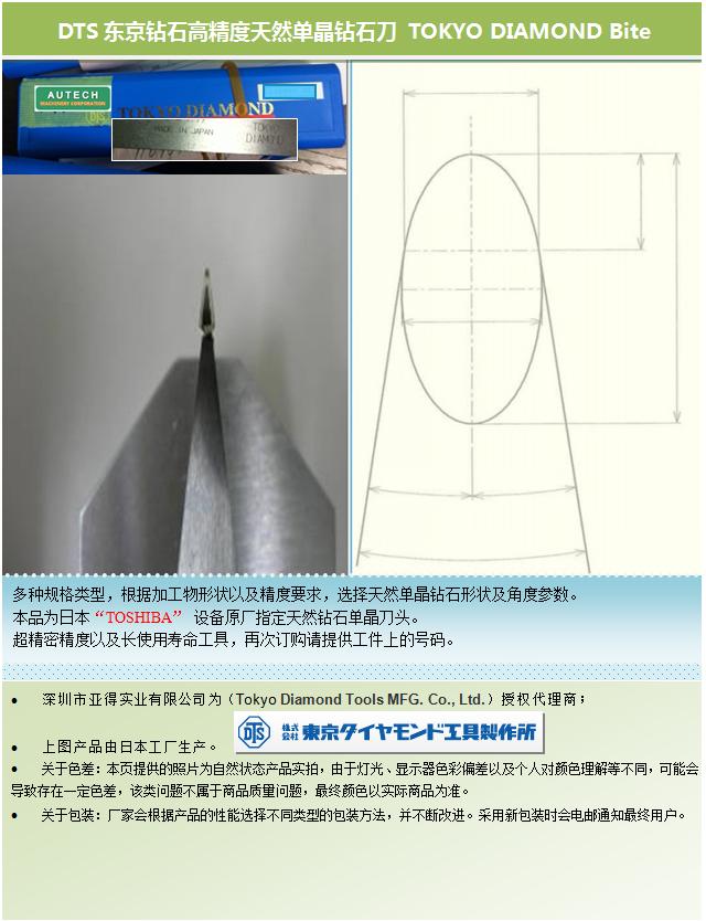 DTS东京钻石蓝宝石加工T型倒角轮TOKYO DIAMOND EDGE GRINDING WHEEL