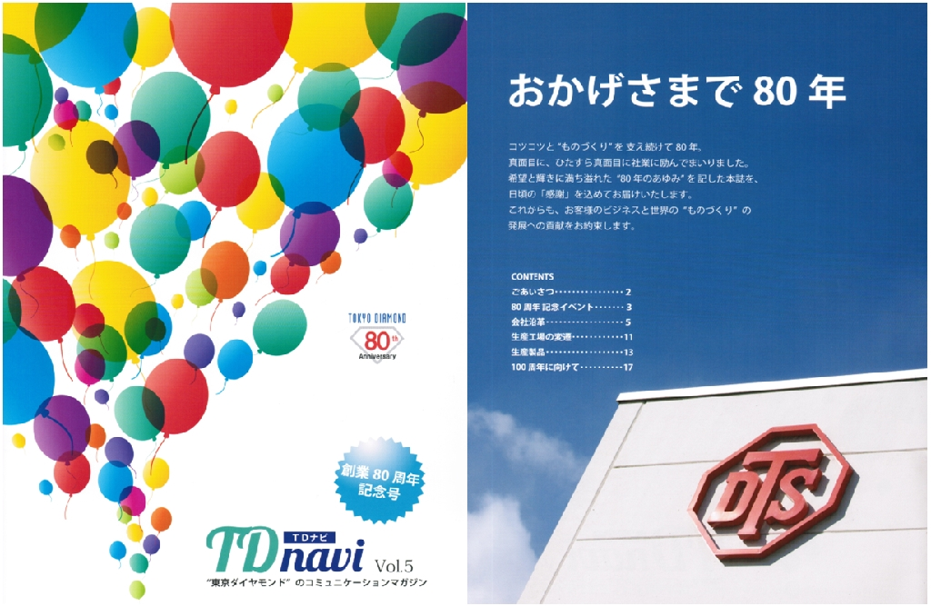 ★东京钻石80周年纪念特刊. 请点击放大浏览此页★