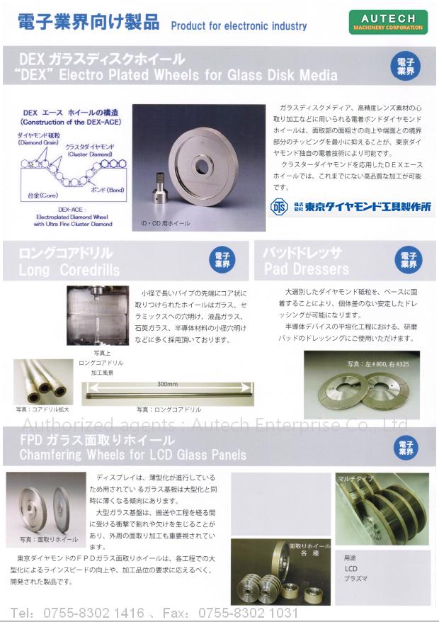 东京钻石特有工艺.内周&外周高精度倒角砂轮、长轴距DEX钻孔磨棒、CMP平坦化抛光、薄晶片面取倒边轮