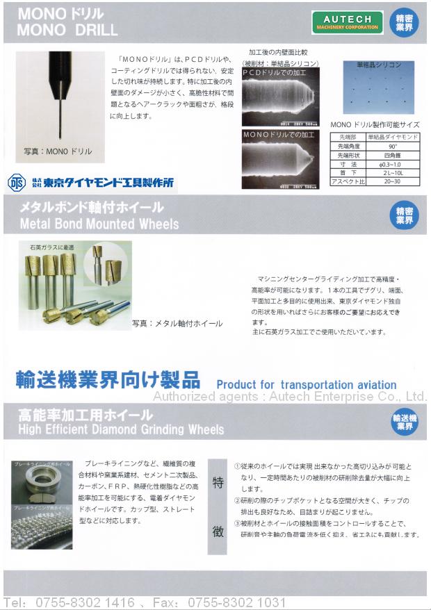 东京钻石特有工艺.微细化单晶深度加工钻头、高能效石英玻璃钻孔钻头(排屑效率高)、高效率电镀结合剂磨轮