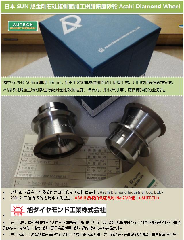 日本SUN汽车凸轮轴研磨CBN陶瓷结合剂砂轮修正用金属滚轮太阳牌METAL BOND WHEEL
