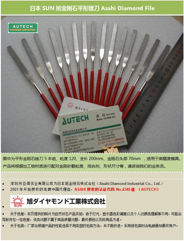 日本SUN 加工模具钢用5本组平形锉刀太阳牌ASAHI DIAMOND FILE