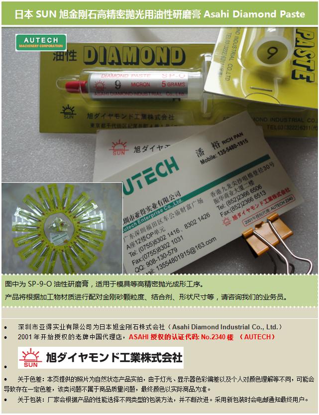 日本SUN磨具钢研磨用油性研磨膏 太阳牌ASAHI DIAMOND PASTE