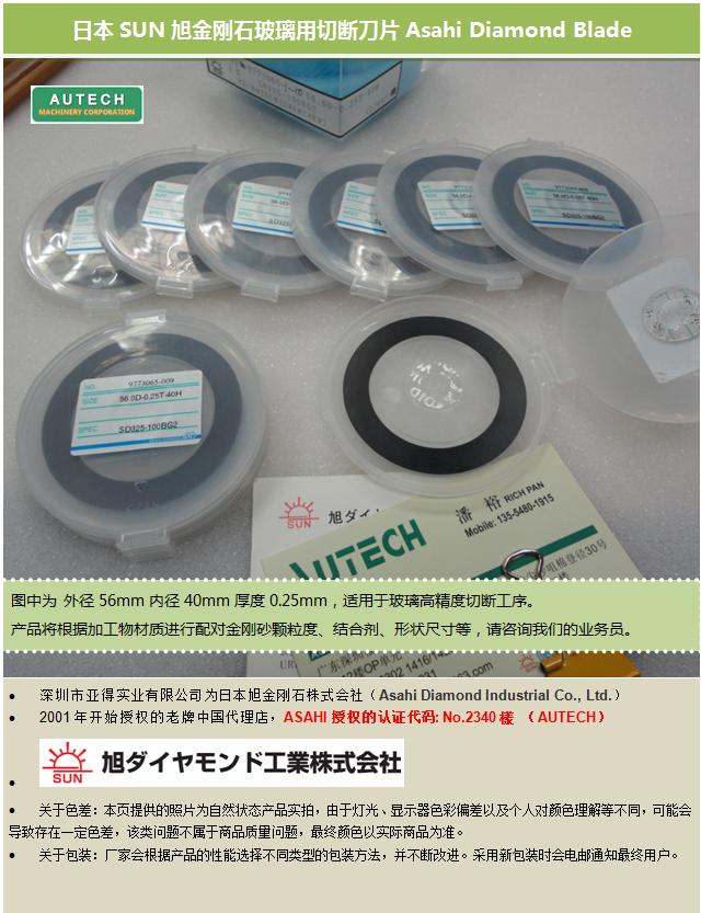 日本SUN玻璃材质切断用树脂切割刀太阳牌ASAHI DIAMOND RESIN BOND BLADE