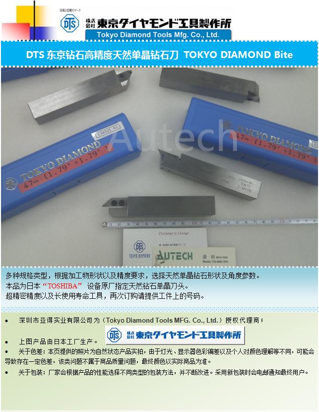 DTS 高精度天然钻石单晶刀1.79°铜材镍材塑胶母粒镜面加工 Tokyo Diamond Bite