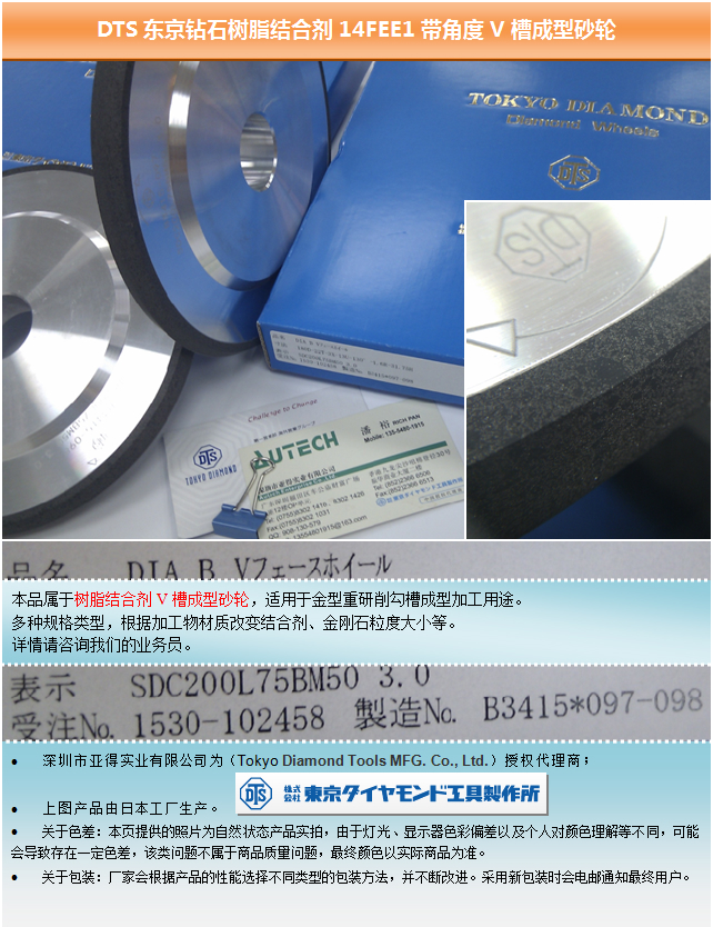DTS 东京牌高精密旋转切断用金属结合剂刀轮Tokyo Diamond Cutting wheel