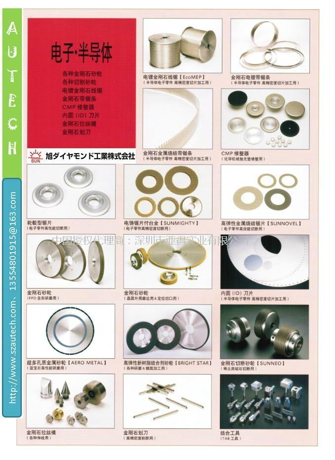 精密切断磨轮硅片切割用日本ASAHI旭金刚石无合金型基体刀片 2