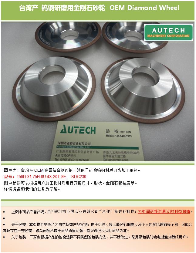台湾产6A2型250D金属结合剂砂轮适用于玻璃材质研磨 OEM Diamond wheel