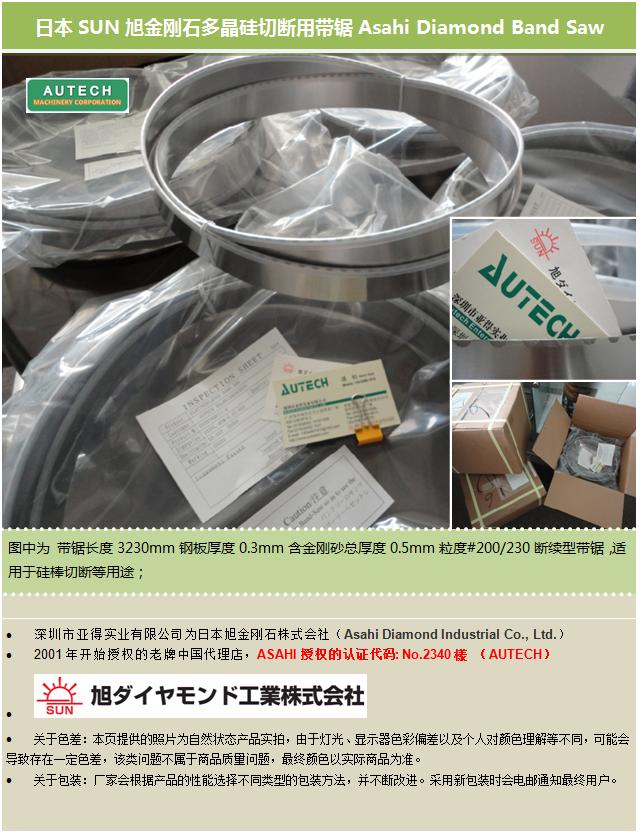 日本SUN花岗岩开方用金属结合剂绳锯 太阳牌ASAHI METAL BOND SAW