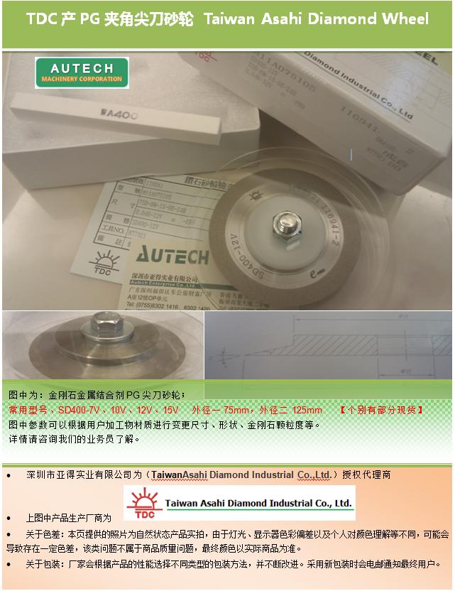 TDC钨钢加工用75D12V型PG尖刀砂轮Taiwan Asahi Diamond Wheel