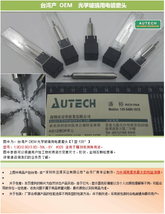台湾产 光学玻璃C角面取用电镀磨头 OEM Diamond wheel