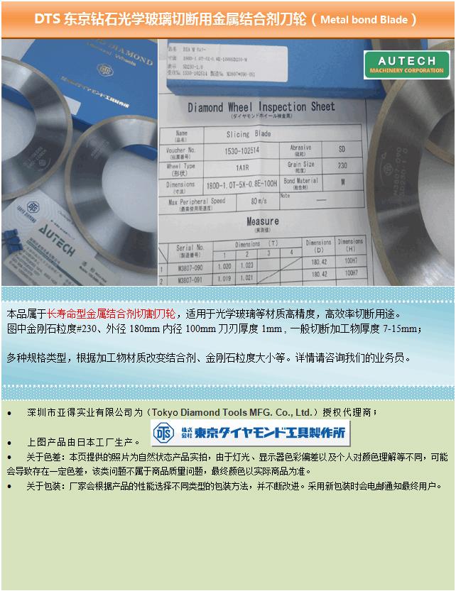 DTS東京鑽石光學玻璃加工用金屬結合劑軸付磨頭Tokyo Metal bond grinding