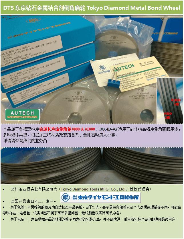 DTS砷化镓加工用双粒度电镀倒角砂轮TOKYO DIAMOND DEX WHEEL
