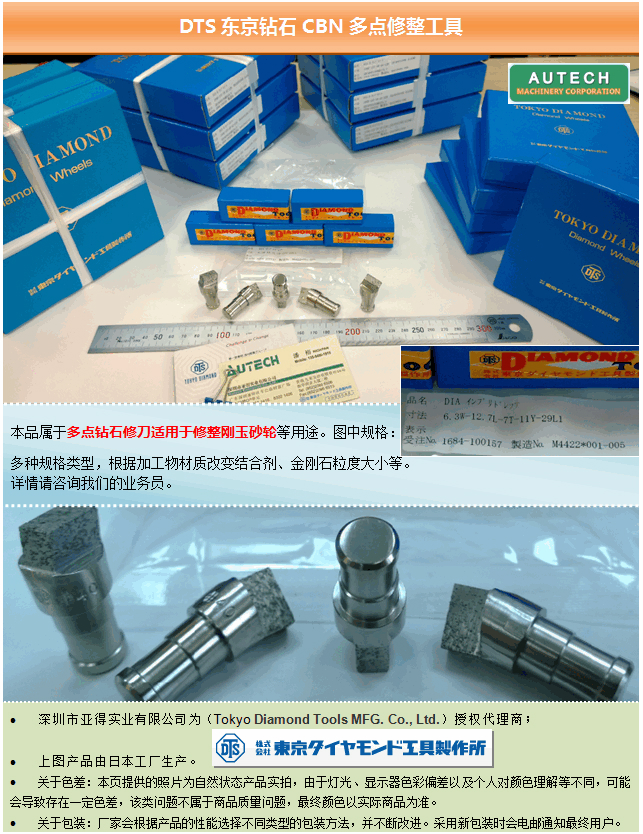 DTS日本东京牌刚玉砂轮用多点修整CBN金刚石工具TOKYO DIAMOND TOOLS