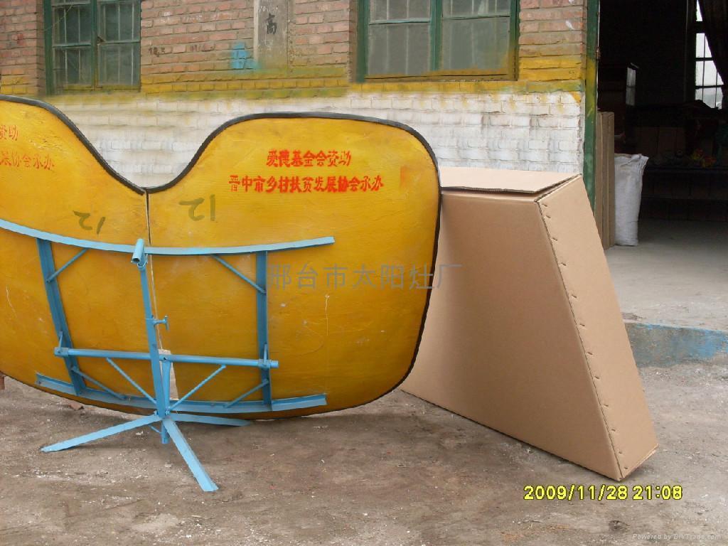 晋中市在我厂定做太阳灶