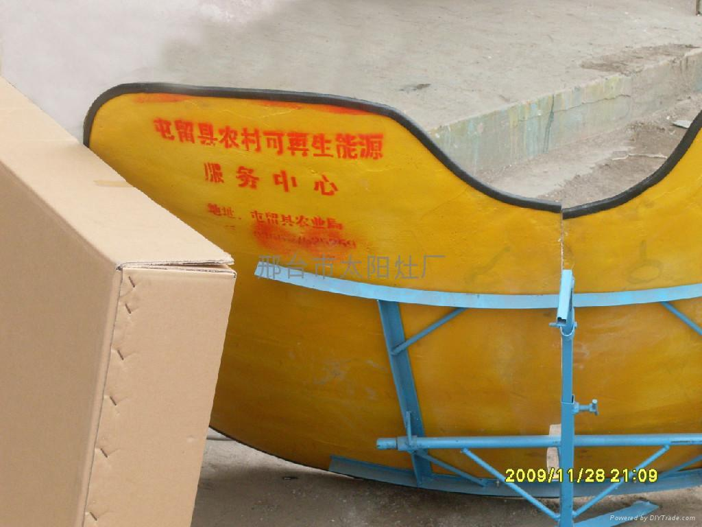 屯留县农业局在我厂定做太阳灶